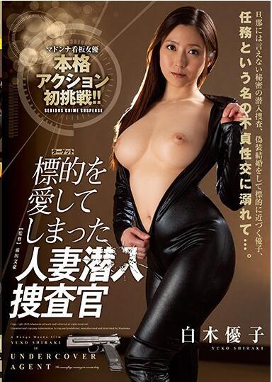 [juy-557]人妻潜入捜査官 白木優子