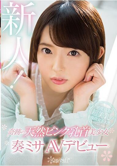[kawd-917]奇跡の天然ピンク乳首美少女 奏ミサ