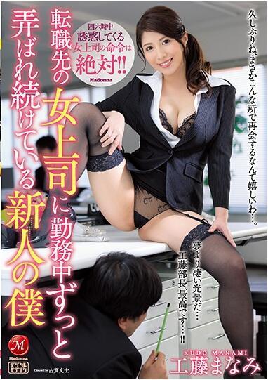 [juy-558]転職先の女上司 工藤まなみ